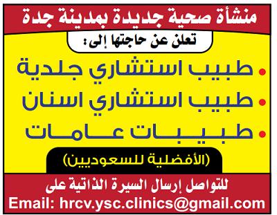 وظائف صحية السعودية (1)