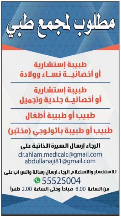 وظائف صحية في قطر